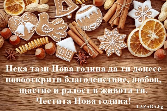 пожелания за новата година