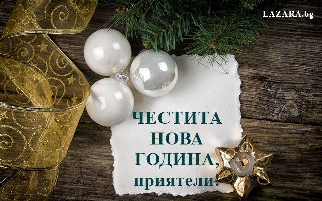 veseli pojelaniq za novata godina