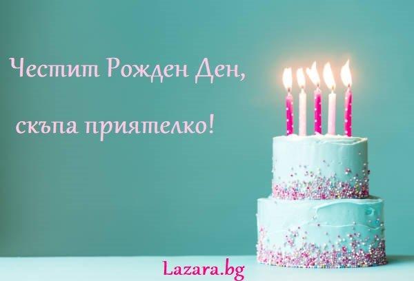 пожелания за рожден ден на най-добра приятелка