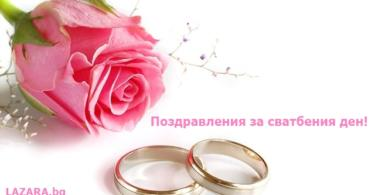 pojelaniq-za-svatbata-1
