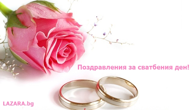 пожелания за сватбата