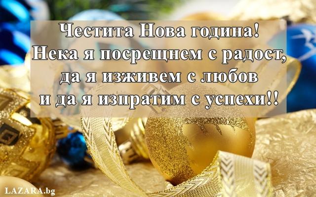 pozdrav za nova godina