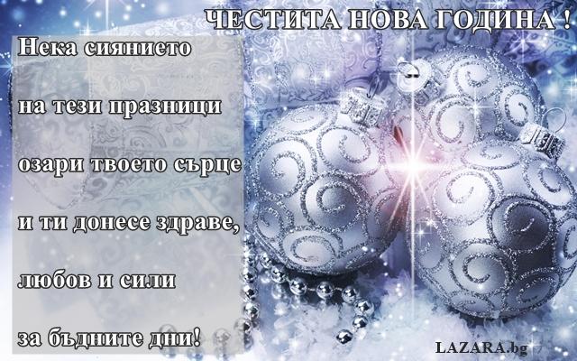 поздрави за новата година