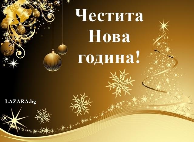 или, честита нова година картинки картинки