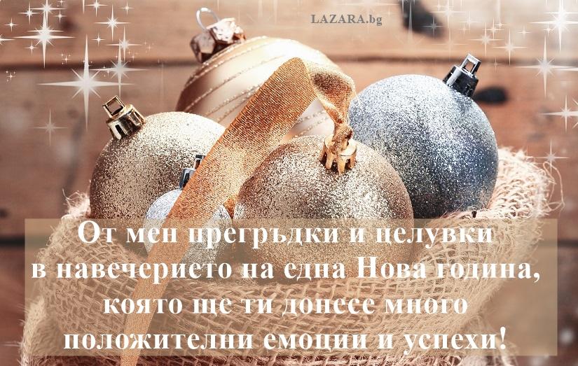 kartichka za nova godina