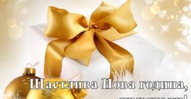 pozdravitelna-kartichka-za-nova-godina-2