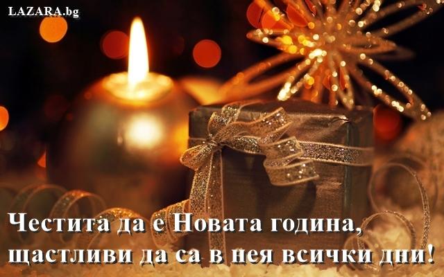 поздравителна картичка за нова година