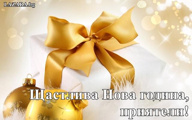 pozdravitelni kartichki za nova godina
