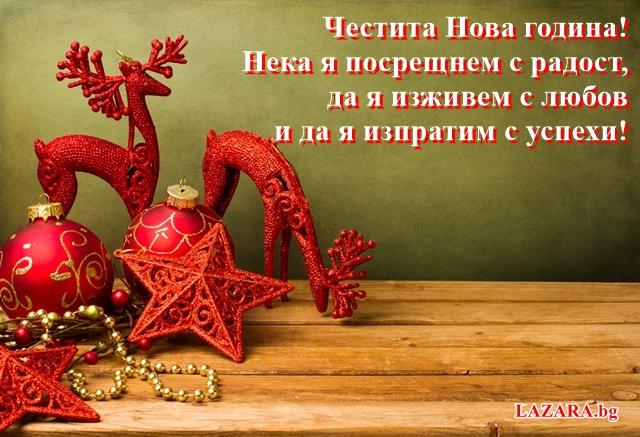 поздравителни картички за нова година