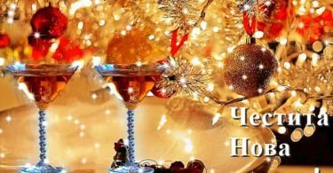 pozdravlenie-za-nova-godina-12