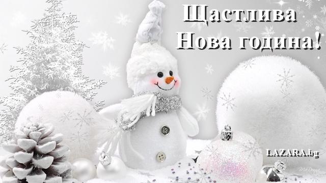 pozdravlenie za nova godina