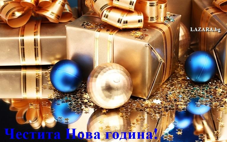 поздравления за нова година