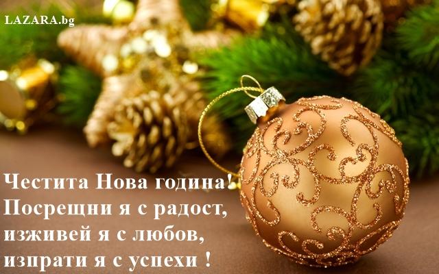 pozdravleniq za nova godina
