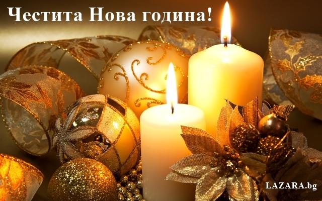 novogodishni pozdravleniq