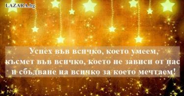 pozdravleniq-za-novata-godina