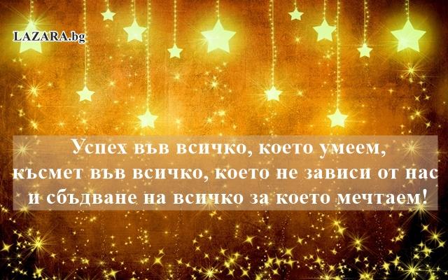 pozdravleniq za novata godina