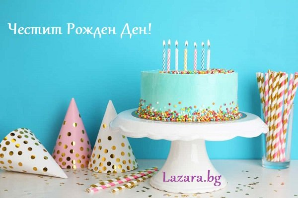 Пожелания за Рожден ден на сестра