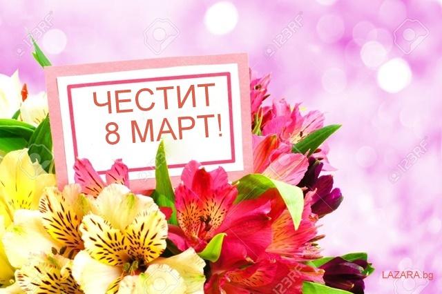 пожелания за 8-ми март