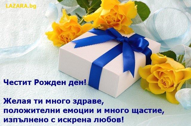 Поздравления за рожден ден на момиче