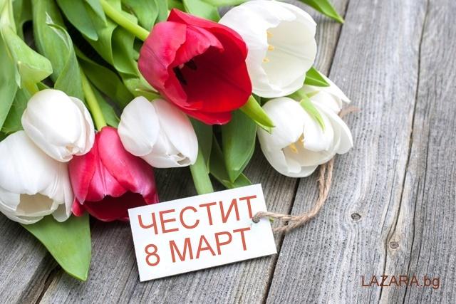 пожелания за 8ми март
