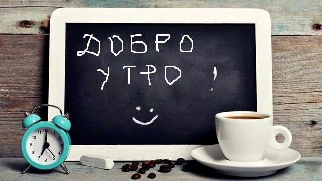 пожелания за добро утро