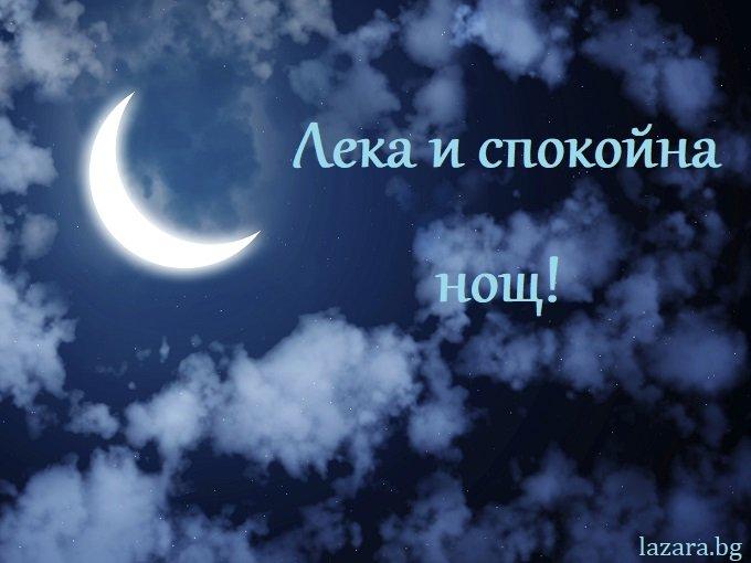 пожелания за лека нощ