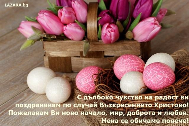картичка за Великден