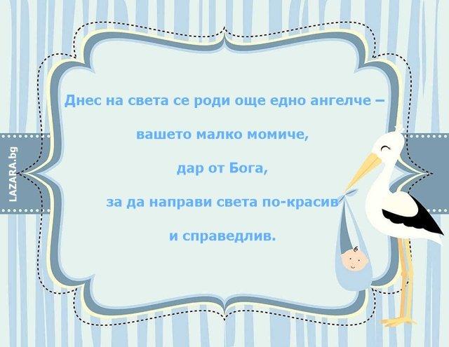 картички за бебе