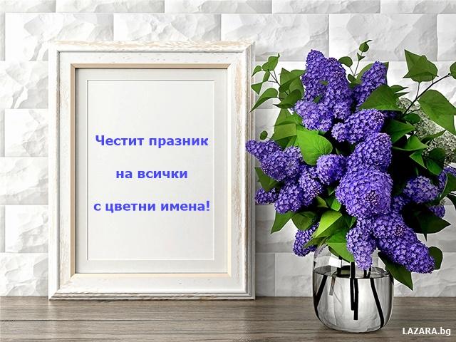 kartichki za cvetnica s pojelanie