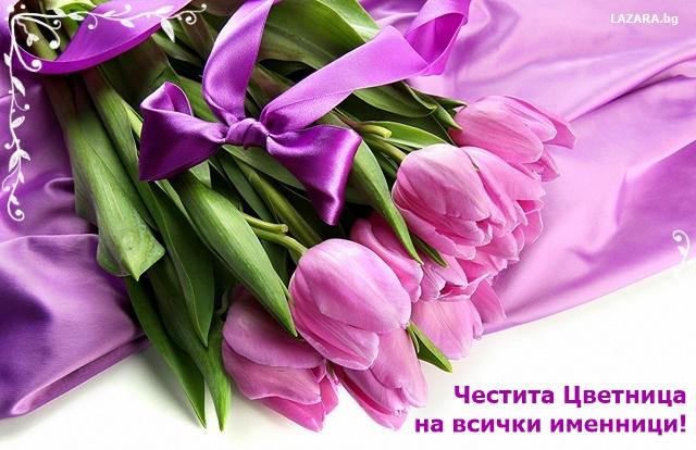 cvetnica kartichka