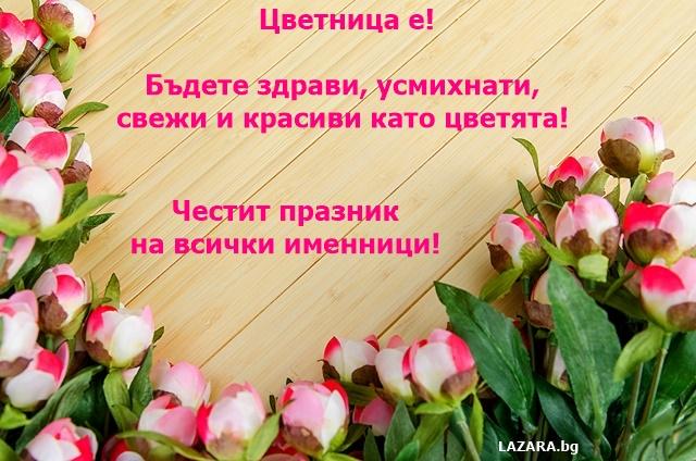 kartichki za chestita cvetnica