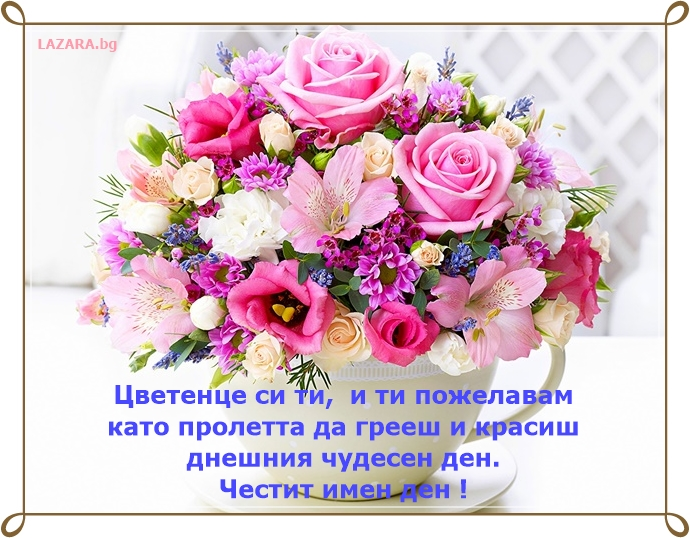 kartichka za cvetnica