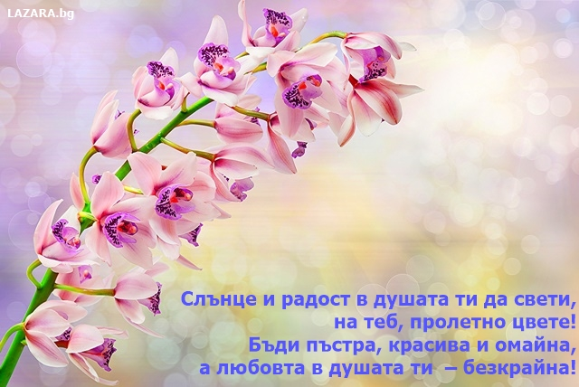 kartichki za cvetnica