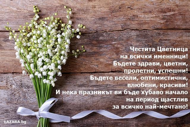 картички за цветница