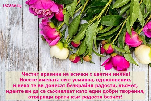 kartichka za cvetnica s pojelanie