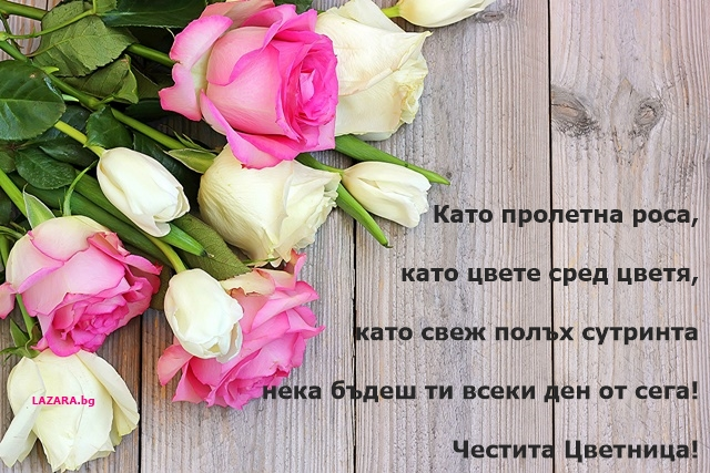 kartichki s pojelanie za cvetnica
