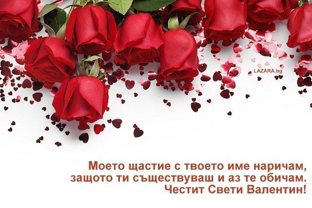 пожелания за св валентин