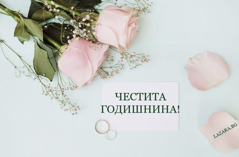 картички с пожелания за годишнина от сватбата