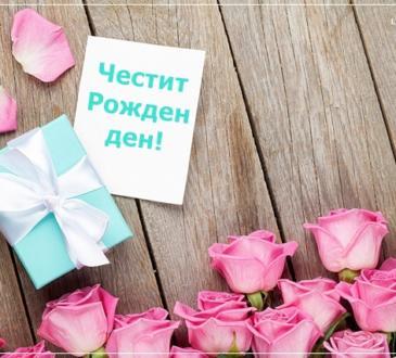 картички за рожден ден за жена