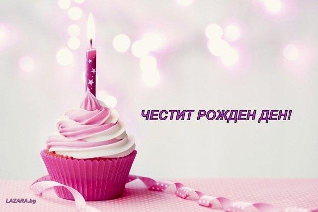 поздравления за рожден ден