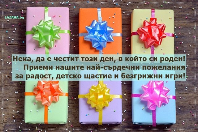 картички за рожден ден на деца
