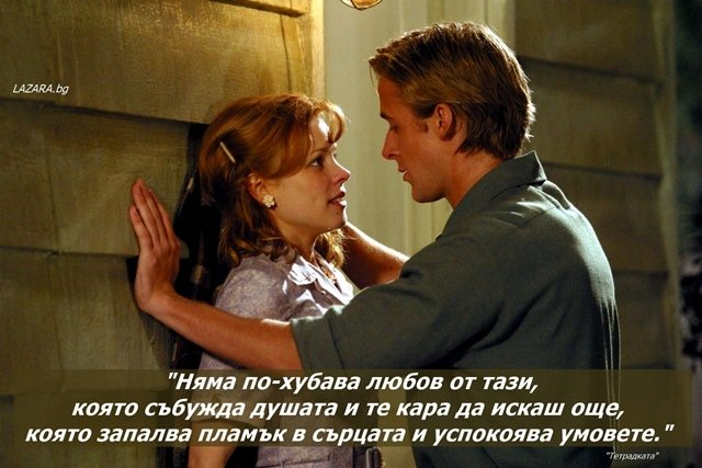 citati ot filmi