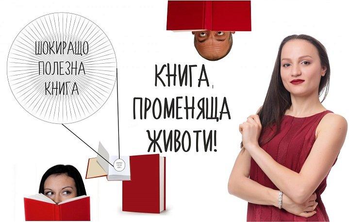 Шокиращо полезна книга от Емилия Белчева