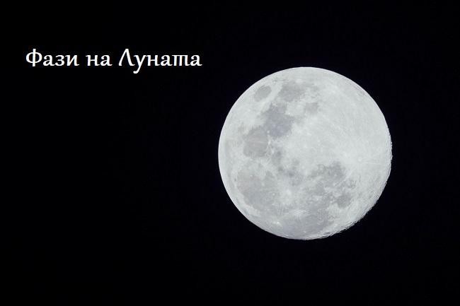 лунната диета и фази на луната