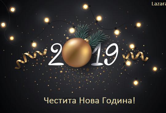 nova godina 2019