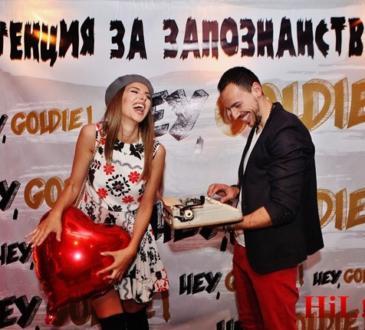 HeyGoldie alexandra petkanova